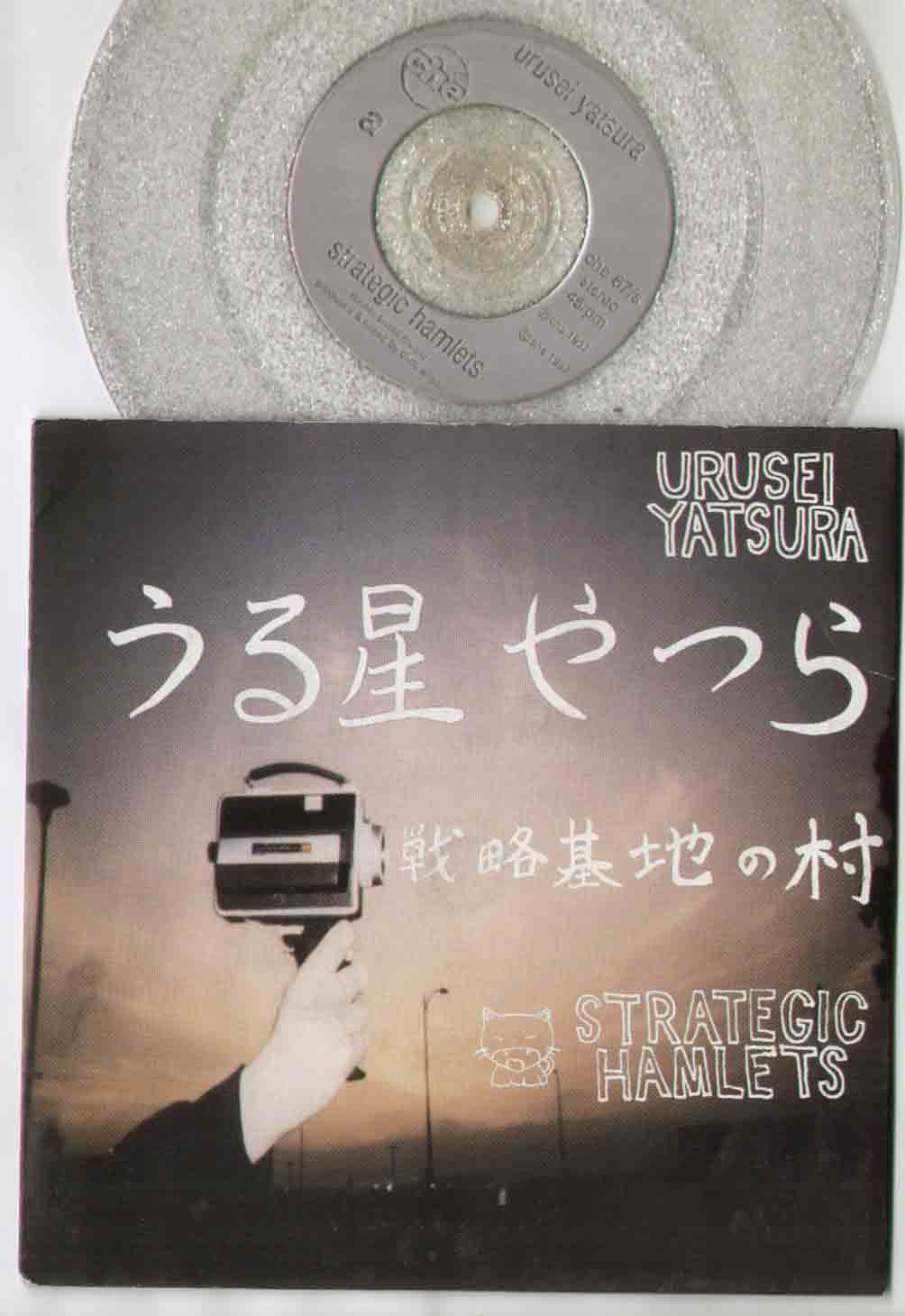 Urusei Yatsura Strategic+Hamlets 7''